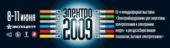 Выставка Электро-2009 фото