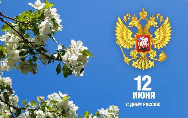 Открытка с Днем России фото