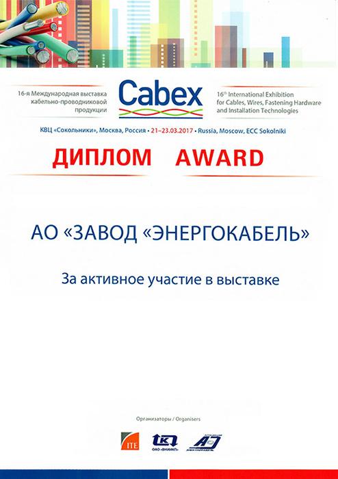 Дипломы МТД Энергорегионкомплект об участиях в выставках по  Диплом участника выставки cabex 2017